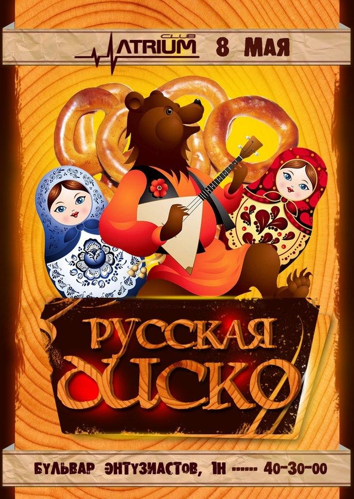 """Афиша Тамбов 8 мая """"РУССКАЯ ДИСКОТЕКА"""" ATRIUM CLUB"""
