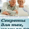 Бизнес секреты для пенсионеров.