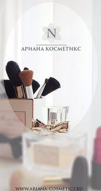 Ариана косметика ставрополь