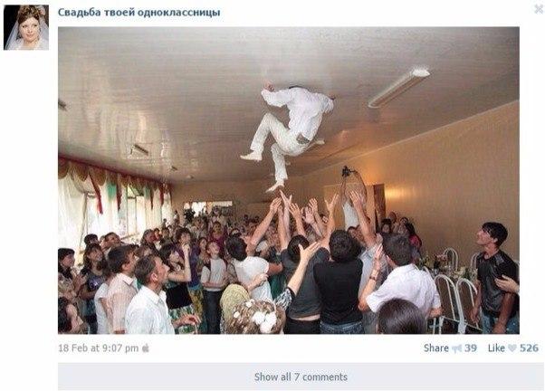 жених в потолке
