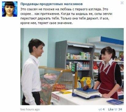продавщица продуктового