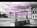 Никто не забыт, ничто не забыто!!!(немного о Гатчине во время Великой Отечественной Войны 1941-1944 гг.)