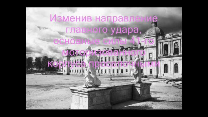 Никто не забыт, ничто не забыто(немного о Гатчине во время Великой Отечественной Войны 1941-1944 гг.)