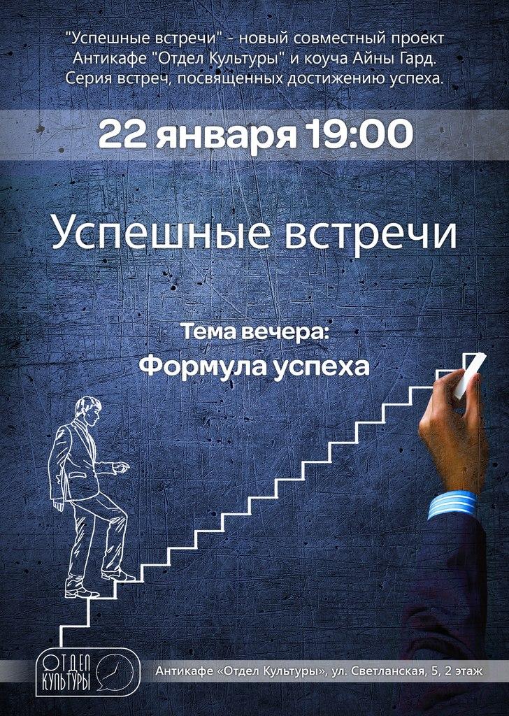 Афиша Владивосток Успешные встречи / 22 января / Владивосток