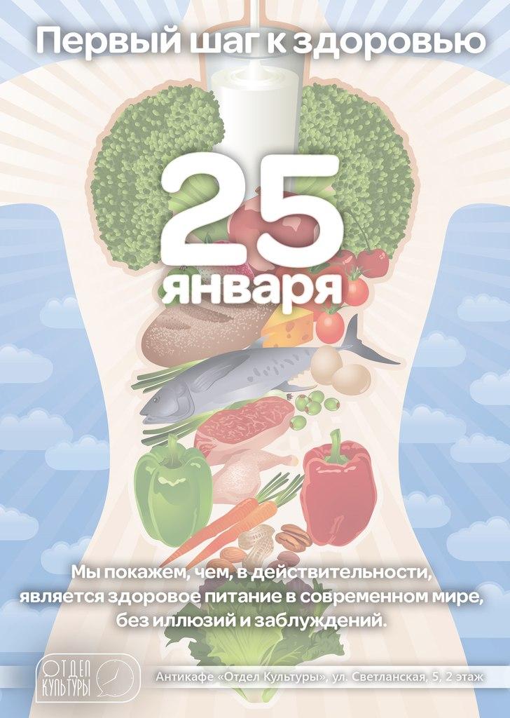 Афиша Владивосток Первый шаг к здоровью / 25 января / Владивосток