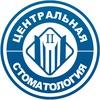 Стоматология в Челябинске