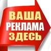 Калининград,работа,объявления,млм,бизнес в сети