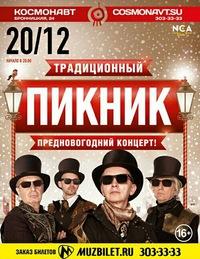 20.12.15 - Пикник - Петербург - Клуб Космонавт