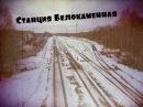 Станция Белокаменная . S.t.a.l.k. c GBlack .