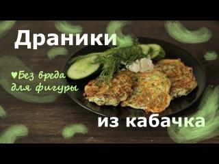 ПП: Драники из кабачка,без муки | Правильное питание
