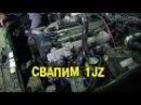 S4E11 Свапим 1JZ BMIRussian