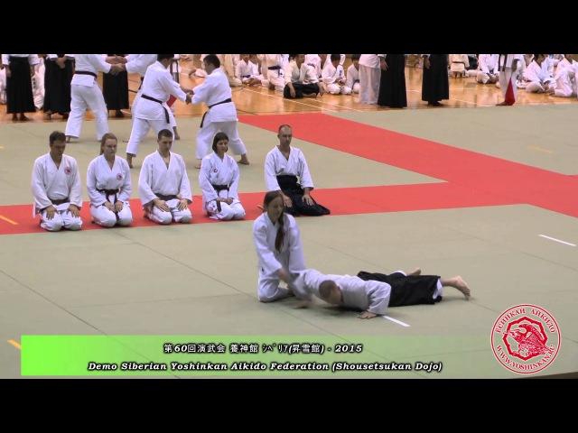 第60回演武会 養神館 シベリア(昇雪館) -2015 Team Siberian Yoshinkan Aikido Federation