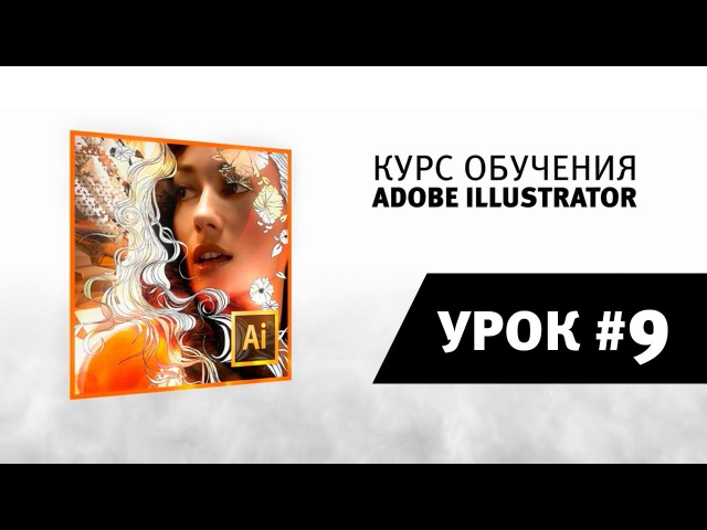 Уроки Adobe Illustrator / 9 | Текст [Символ, Абзац]