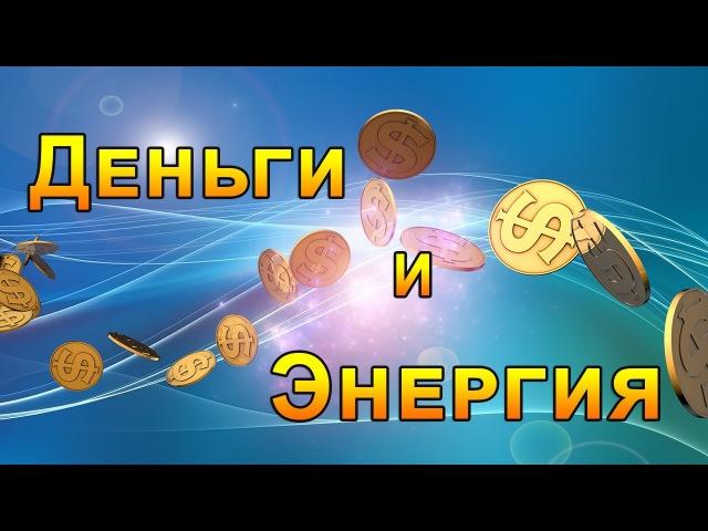 Деньги и Энергия 1. Фрагмент из курса Сергея Ратнера.