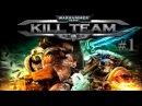 Kill Team lp №1 КРУТЫЕ ПАРНИ НЕ ОБОРАЧИВАЮТСЯ НА ВЗРЫВ