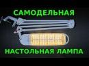Cамодельная настольная лампа