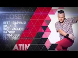 DJ Losev (Москва), 22 мая, Platinum
