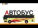 Алфавит русский Учим Буквы и Звуки с Кругляшиком - Буква А