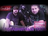 Инопланетный гость Мумий Тролль Как играть на гитаре (3 партии) Табы, аккорды - Гитарин