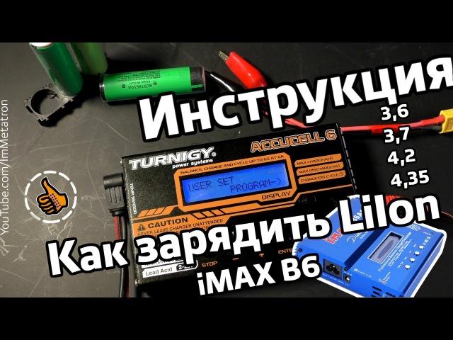 Как зарядить LiIon аккумулятор (литий) ЗУ TURNIGY ACCUCELL 6 (IMAX B6)