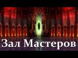 Зал Мастеров Возвращается! Играем в МК9! Мортал Комбат 9 Онлайн Мини Турнир!