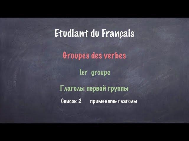 Урок французского языка. 1 группа. Список 2. Применять.