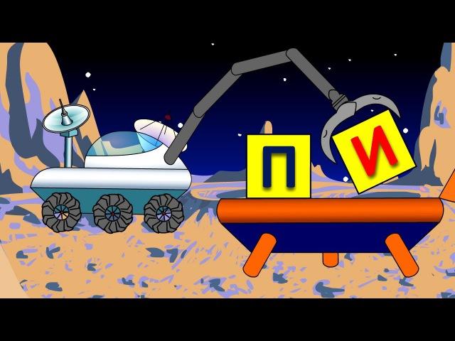 Обучающие развивающие мультфильмы для детей про космос. Учимся читать по слогам...