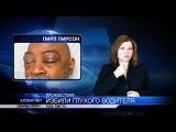 Избили глухого водителя в США