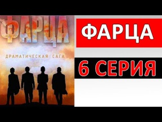 Сериал - Фарца - 6 серия   2015   Анонс