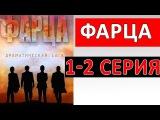 Сериал - Фарца - 1 2 серия | 2015 | Анонс