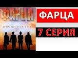 Сериал - Фарца - 7 серия | 2015 | Анонс