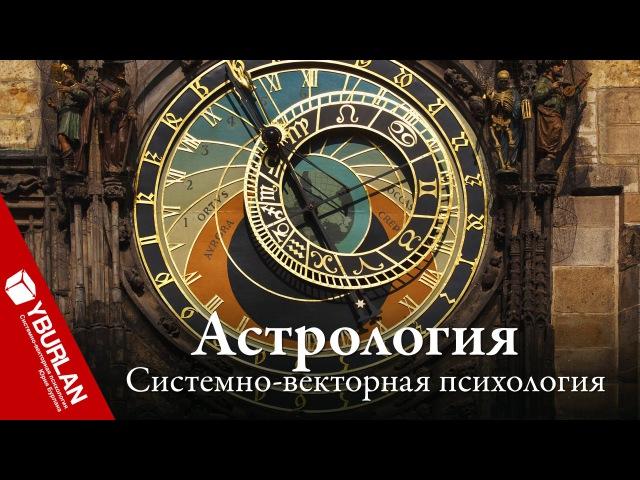 Унижение ума астрологией. Системно-векторная психология Юрия Бурлана