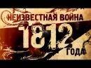Неизвестная война 1812 года вторая часть