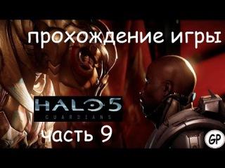 Прохождение игры HALO 5 Guardians на русском языке - ЧАСТЬ 9 (GAMER PLUS)