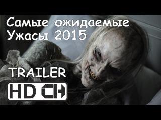 Самые страшные ожидаемые фильмы ужасы 2015