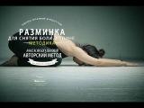 Видео упражнения для  мышц спины и пресса. Как снять боль в пояснице