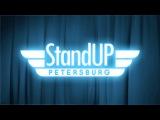 Большой Концерт Stand-Up Petersburg 15.10.2015 | Закулисье