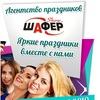 """Креативная команда """"ШАФЕР ШОУ PRODUCTION"""""""