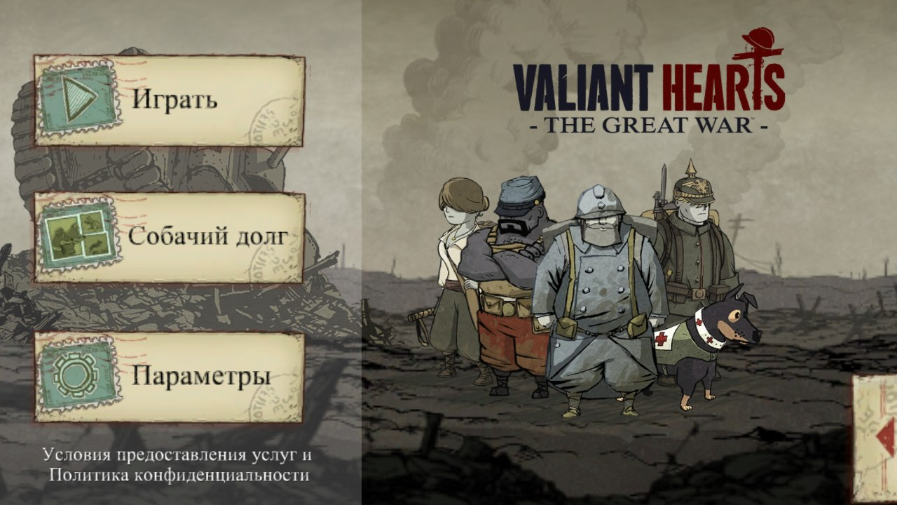 Valiant Hearts: The Great War (2014) Android