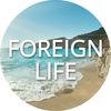 Foreign Life - Жизнь за рубежом
