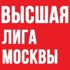 VI Чемпионат Высшей лиги Москвы