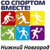 Нижегородский филиал Федерации ЛГБТ-спорта Росси