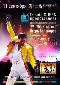 11.09 * Шоу «WE WILL ROCK YOU» * Колизей