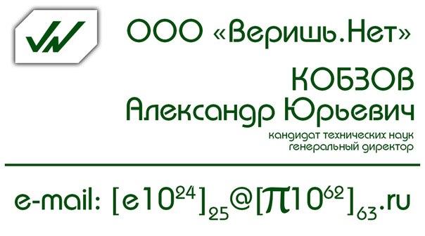 Кобзов Александр Юрьевич, e-mail, адрес почты, координаты