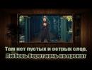 Денис Клявер - Странный сон (караоке)