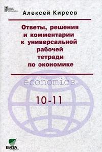 Гдз для 10 класа прктические по економике