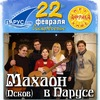 "22.2 - ТО ""Махаон"" (Псков) в Парусе"