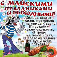 Первомай! С 1 мая!Отличных праздников!