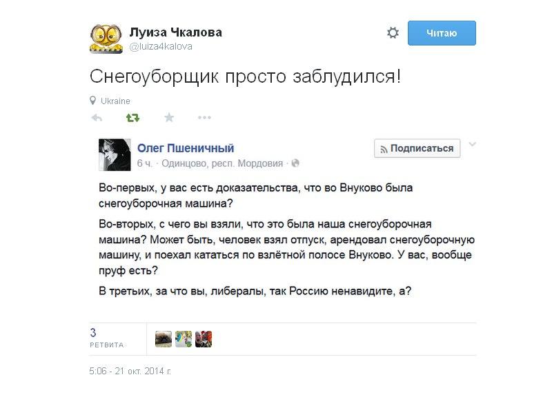 Министр Януковича Ставицкий за непонятные заслуги получил израильское гражданство, - Геращенко - Цензор.НЕТ 4849
