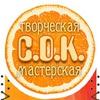 """Творческая мастерская """"С.О.К."""""""